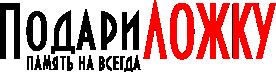 Подари-ложку.рф